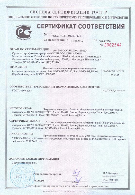 Сертификат соответствия газосиликатных блоков