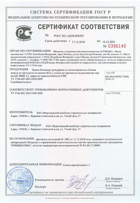 Сертификат соответствия для плитки № РОСС RU АД.38Н00587